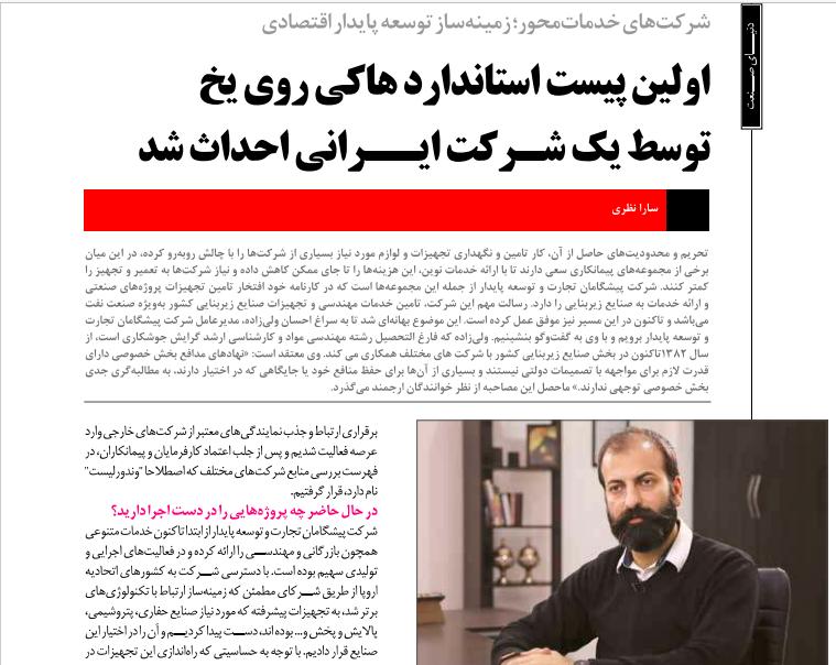 مصاحبه مدیر عامل شرکت پیشگامان تجارت و توسعه پایدار در رابطه با ساخت نخستین پیست هاکی روی یخ استاندارد در ایران
